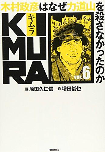 KIMURA -木村政彦はなぜ力道山を殺さなかったのか- vol.6