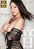RYUの音 The Sound of RYU [DVD]