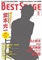 BEST STAGE (ベストステージ) 2013年 03月号 [雑誌]