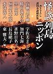怪談列島ニッポン 書き下ろし諸国奇談競作集 (MF文庫 ダ・ヴィンチ ひ 1-1)