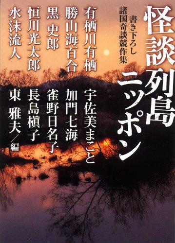 怪談列島ニッポン 書き下ろし諸国奇談競作集