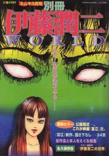 伊藤潤二 WORLD (ネムキ3月号別冊)