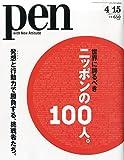 Pen(ペン) 2015年 4/15 号 [世界に誇るべきニッポンの100人]