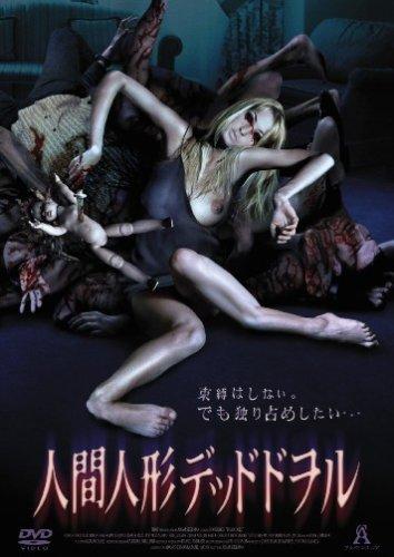 人間人形 デッドドヲル [DVD]