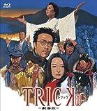 トリック-劇場版- [Blu-ray]
