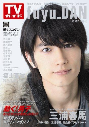 TVガイドfuyu_DAN<冬男子2014> (TOKYO NEWS MOOK 401号)