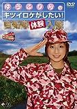 小倉優子 DVD 「九州青春銀行 ゆうこりんのキツイロケがしたい!自衛隊体験入隊」