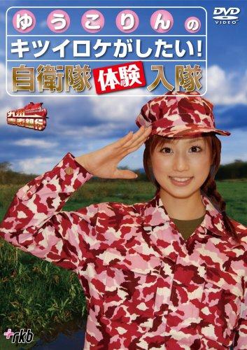 九州青春銀行~ゆうこりんのキツイロケがしたい!自衛隊体験入隊