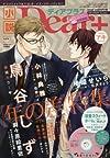 小説Dear+(ディアプラス) Vol.63 2016アキ 2016年 11 月号 [雑誌]: 小説Wings 増刊