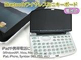 Bluetooth キーボード 携帯電話 スマートフォン