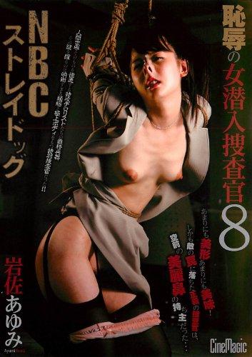 恥辱の女潜入捜査官8 NBCストレイドッグ 岩佐あゆみ シネマジック [DVD]