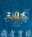 三国志 Three Kingdoms 第3部-覇者曹操- ブルーレイvol.3 [Blu-ray]