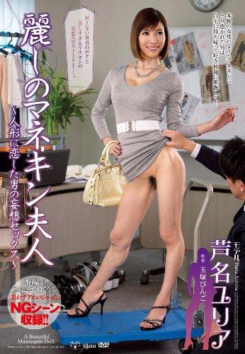 麗しのマネキン夫人 ~人形に恋した男の妄想セックス~ 芦名ユリア VENUS [DVD]