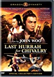 Last Hurrah for Chivalry (Dragon Dynasty)(Special Collector's Edition)  [Import]