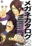 メガネカタログ 2 (2) (MARBLE COMICS カタログシリーズ VOL. 7)