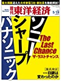 週刊 東洋経済 2012年 5/19号 [雑誌]
