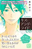 キス・アンド・ライド プチデザ(8) (デザートコミックス)