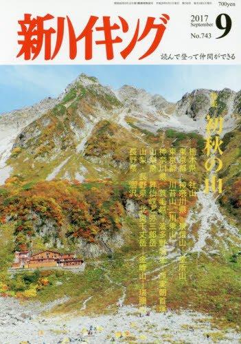 新ハイキング 2017年9月号 大きい表紙画像