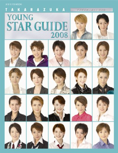 YOUNG STAR GUIDE 2008 (タカラヅカMOOK)