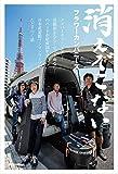 消えぞこない 〜メンバーチェンジなし! 活動休止なし! ヒット曲なし! のバンドが結成26年で日本武道館ワンマンライブにたどりつく話〜