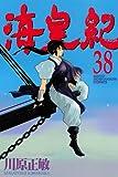 海皇紀 38 (38) (講談社コミックス 月刊少年マガジン)