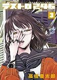 デストロ246 3 イラストアーカイブブック+クリアしおり付き限定版 (サンデーGXコミックス)