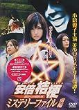 安倍桔梗のミステリーファイル 前編 [DVD]