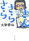 Amazon.co.jp([お]9-2)さらさらさん (ポプラ文庫)