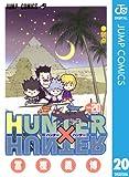 HUNTER×HUNTER モノクロ版 20 (ジャンプコミックスDIGITAL)