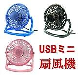 強風・夏に涼しい風!新品★静音仕様・共振防止・新型USBミニ扇風機 ZY-04(ピンク)