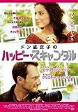 ドン底女子のハッピー■スキャンダル[DVD]