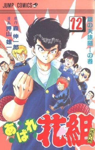 あばれ花組 12 (ジャンプコミックス)