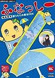 ふなっしー 晴雨兼用 折りたたみ傘BOOK