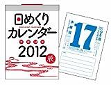 2012年 日めくりカレンダー(B5)