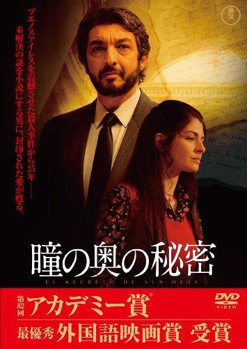 瞳の奥の秘密 [DVD]