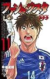 ファンタジスタ ステラ 11 (少年サンデーコミックス)