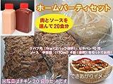 スターケバブのパーティセット 冷凍ケバブ20食(ビーフ10食、チキン10食)