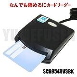あいくりっくオリジナル AMIRE アミレ ICカードリーダー SCR9540V3BK 接触式 SCR3310上位互換 日本語ガイド・ドライバー付 住基・B-CAS対応