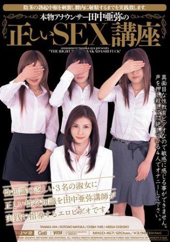 本物アナウンサー田中亜弥の正しいSEX講座 ムーディーズ [DVD]