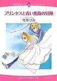 プリンセスと青い薔薇の冒険 (エメラルドコミックス ロマンスコミックス)