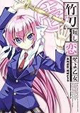 竹刀短し恋せよ乙女 (1) (角川コミックス・エース 353-3)