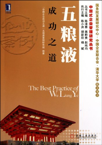 the-success-of-wuliangye-chinese-edition