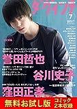 【無料】ダ・ヴィンチ お試し版 2016年7月号 [雑誌]
