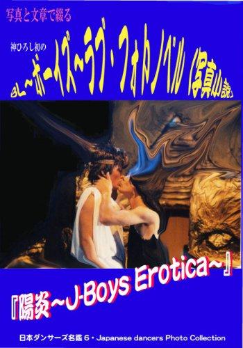 写真と文章で綴る・神ひろし初のBL〜ボーイズ〜ラブ・フォトノベル(写真小説)『陽炎〜J-Boys Erotica〜』 (神ひろしフォトノベル(写真小説))
