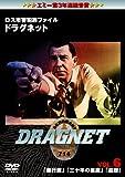 ドラグネット「暴行魔」「三十年の悪夢」「盗聴」[DVD]