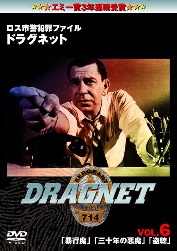 ドラグネット「暴行魔」「三十年の悪夢」「盗聴」 [DVD]