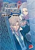 戦う司書と黒蟻の迷宮 BOOK3 (集英社スーパーダッシュ文庫)