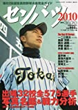 週刊ベースボール増刊 第82回選抜高校野球展望号 2010年 3/20号 [雑誌]