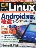 日経 Linux (リナックス) 2010年 08月号 [雑誌]