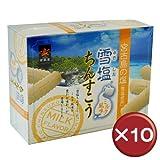 雪塩ちんすこう ミルク風味 (ミニ) 12個入 ×10箱 南風堂 沖縄 人気 土産 宮古島の雪塩を使用したおすすめのちんすこう。